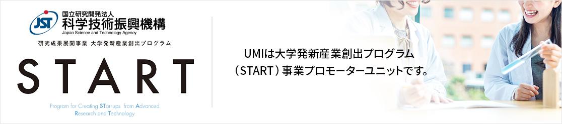 JST STARTプログラムバナー